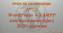 Видео урок №53 - Новости при инсталирането на WordPress на XAMPP през 2020година.