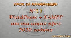 WordPress инсталация под XAMPP през 2020