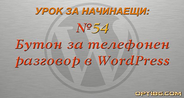 Бутон за телефонно обаждане за WordPress - видео урок №54