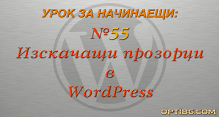 Видео урок №55 - Изскачащи прозорци в WordPress