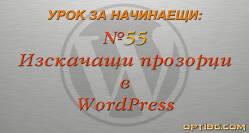 Създаване на popup прозорци в WordPress