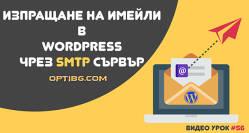 SMTP сървър в WordPress за изпращане на имейли