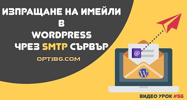 Добави SMTP сървър в WordPress и започни да изпращаш имейли