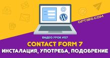 Инсталиране, трикове и употреба на Contact Form 7 в WordPress (видео урок №57)