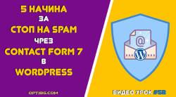 Спиране на спам ботове в Contact Form 7 в WordPress