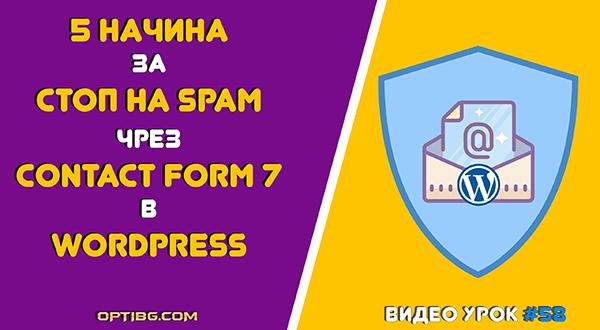 5 ефективни начина за справяне със спам (spam) съобщения, изпратени чрез Contact Form 7 в WordPress