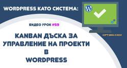 Kanban project management дъска в WordPress