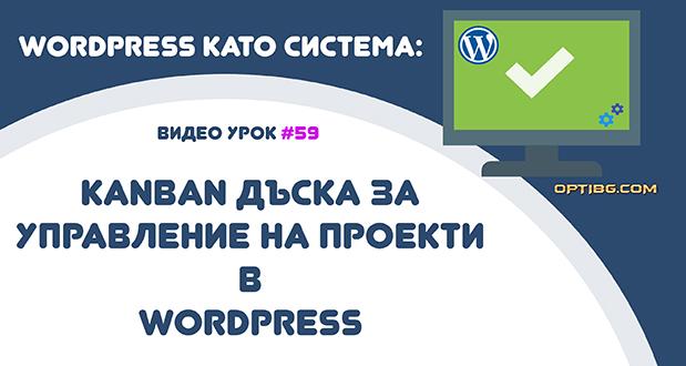 Kanban дъска в WordPress за управление на проекти
