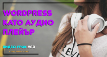 WordPress в ролята на MP3 аудио плейър