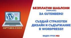 Уникални страници с безплатни Gutenberg шаблони