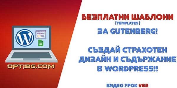 Безплатни шаблони за Gutenberg в WordPress