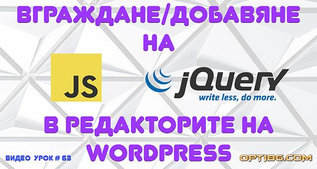 Видео урок №63 - Добавяне на Javascript в редактора на WordPress