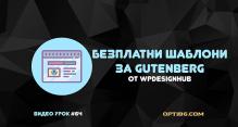 Безплатни шаблони за Gutenberg от WPDESIGNHUB