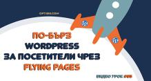 По-бързо зареждане на WordPress с Flying Pages