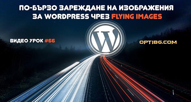 Бърз WordPress чрез плъгина Flying Images - оптимизация на изображения за целите на SEO