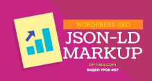 Видео урок №67 - JSON-LD Markup за WordPress без плъгин
