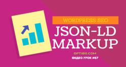 JSON-LD Markup в WordPress (без плъгин)