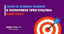 Schema Markup в WordPress чрез плъгина за SEO Rank Math