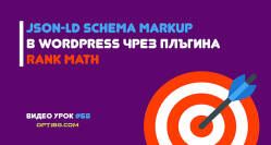 Schema Markup в WordPress чрез Rank Math