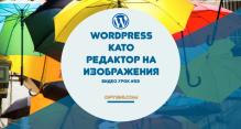 Видео урок №69 - WordPress като редактор на снимки