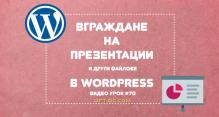 Вграждане на презентации и други файлове в WordPress