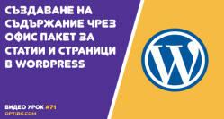 Създай съдържание в WordPress от офис пакет по избор