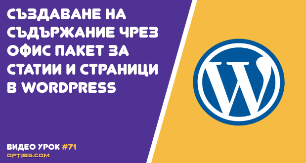 Създаване на статия или страница в WordPress чрез офис пакет