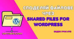 Споделяй файлове чрез Shared Files for WordPress