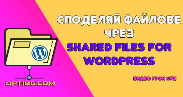 Видео урок №72 - Споделяй файлове чрез WordPress