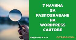 7 начина за разпознаване на WordPress сайтове
