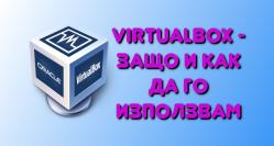 VirtualBox - защо и как да го използвам