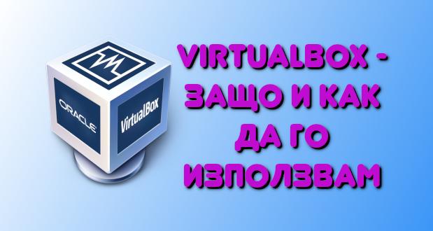 Различни начини за употреба на виртуална машина с VirtualBox