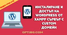 Инсталиране и зареждане на WordPress сайт на XAMPP сървър чрез локален custom домейн и виртуален хост