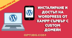 WordPress сайт на XAMPP с локален домейн