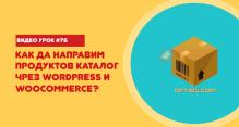 Видео урок №76 - WordPress като продуктов каталог