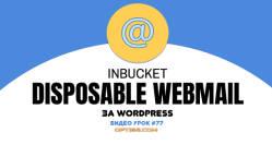 Inbucket за локални email-и за WordPress