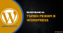 Тъмен режим (dark mode) за WordPress - видео урок №78