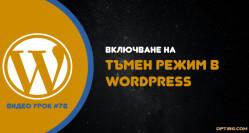 Включване на тъмен режим в WordPress