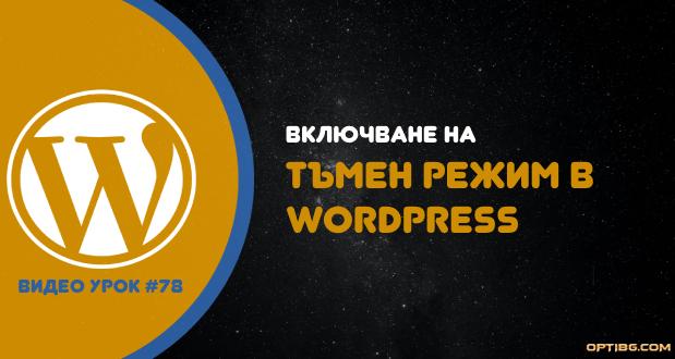 Тъмен режим (dark mode) за WordPress - видео урок №78