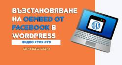 Fix на oembed от Facebook в WordPress