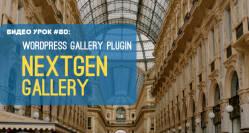 Галерия в WordPress чрез NextGen Gallery