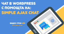 Чат в WordPress чрез плъгина Simple Ajax Chat
