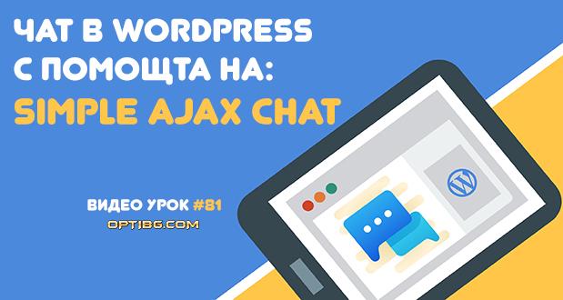 Чат в WordPress чрез плъгина Simple Ajax Chat