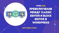 Видео урок 82 - Превключване между класическия редактор и блоковия редактор в WordPress